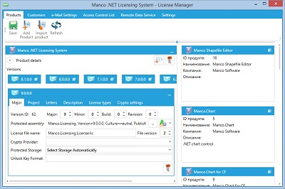 Click to view Manco .NET Licensing System 8.1.3.0 screenshot